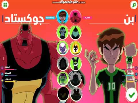 لعبة بن 10 المواجهة الاخيرة العاب بن تن أومنيفيرس الجديدة العاب كرتون نتورك بالعربية 250 Youtube