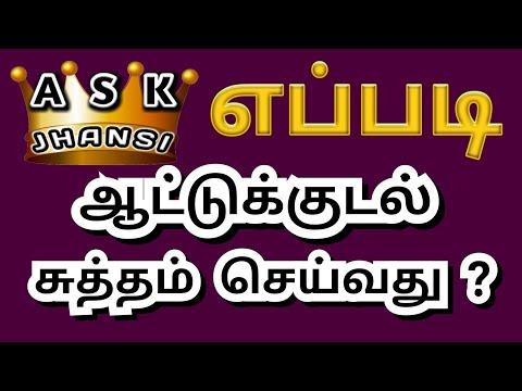 எப்படி ஆட்டுக்குடல் சுத்தம் செய்வது ? How to Clean Aattu Kudal Botty in Tamil ?