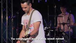 "Я не боюсь (LIVE) - New Beginnings Church (""Whom Shall I Fear"" - by Chris Tomlin)"