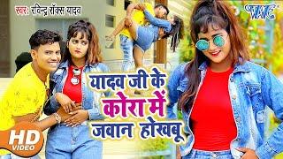 #Video - यादव जी के कोरा में जवान होखबू I #Ravindra Rocks Yadav I 2020 Bhojpuri Hit Dhamaka Song