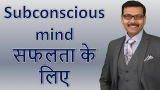Subconscious mind सफलता के लिए(Motivational video in Hindi)