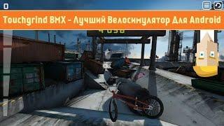 Touchgrind BMX - Лучший Велоcимулятор Для Android