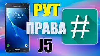 Как получить ROOT Права на телефон Samsung Galaxy J5 SM-J500H