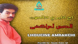 Lhoucine Amrakchi - Ah Atayri Dlmout - الحسين امراكشي