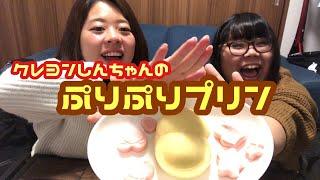 プリン#知育菓子#しんちゃん しんちゃんのおしり可愛すぎる     ご視聴...