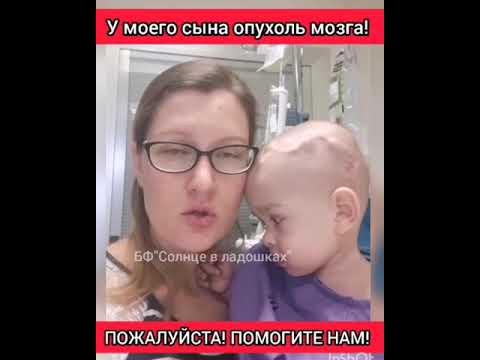Пожалуйста! Помогите родителям спасти сыночка!