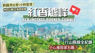 Publication Date: 2020-08-24 | Video Title: 【香港行山 】紅香爐峰行山全紀錄|Full Experien