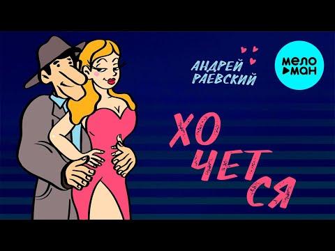 Андрей Раевский - Хочется Single