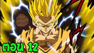 Dragonball AF : ตอนที่ 12 ช่วยเหลือโกคูทุกทาง  [Fanmade] OverReview