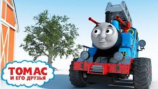 Спасательная машина Томас день рождения Томаса Ещё больше эпизодов Детские мультики