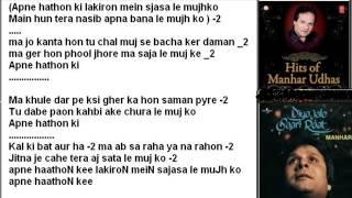 Apne hathon ( Gahzal Album Diya Jale Saari Raat ) Free karaoke with lyric by Hawwa -