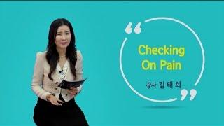 [다락원] 간호사를 위한 기본 실무 영어