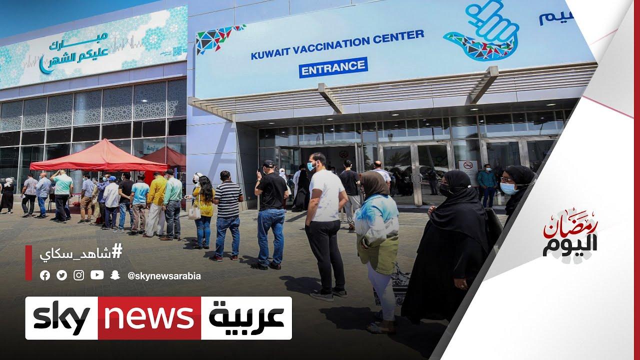 تغيّر كبير في عادات الكويتيين خلال شهر رمضان بسبب فيروس كورونا | #رمضان_اليوم
