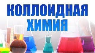 Коллоидная химия. Лекция 3. Лиофобные и лиофильные дисперсные системы