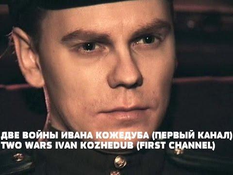 Две войны Ивана