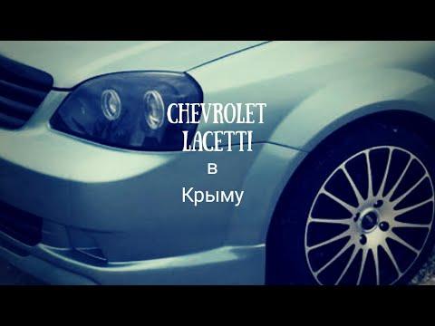 Шикарный проект Шевроле Лачетти из Крыма