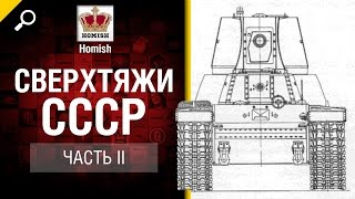 Сверхтяжи СССР - Часть 2 - Будь готов! - от Homish [World of Tanks]