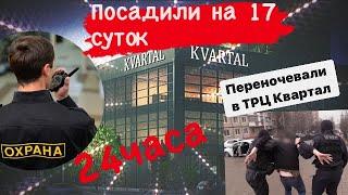 24 Часа/ Ночь в закрытом  торговом центре  KVARTAL./ 24 hours in the mall KVARTAL
