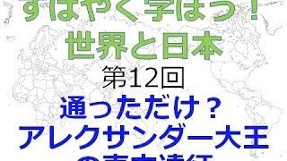 【6月30日】すばやく学ぼう!世界と日本 第12回「通っただけ?アレクサンダー大王の東方遠征」 【チャンネルくらら】