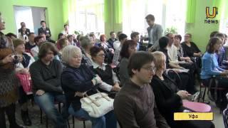 Смотреть видео U news Уфу посетил вице-мэр Москвы онлайн