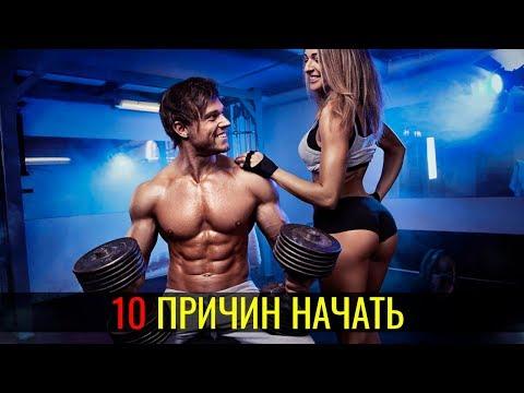 ТРЕНАЖЕРНЫЙ ЗАЛ. 10 Причин Начать!