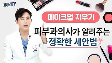 메이크업 지우기 피부과 의사가 알려주는 정확한 세안법 [피부과전문의 피부심]