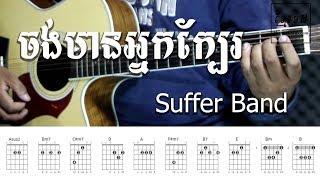 ចង់មានអ្នកក្បែរ Suffer Band - Acoustic Guitar Tutorial - KhmerChords