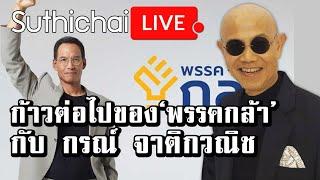 Suthichai Live  ก้าวต่อไปของ 'พรรคกล้า'  กับ กรณ์ จาติกวณิช