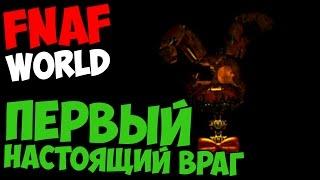- FNAF WORLD Five Nights At Freddy s 4 ПЕРВЫЙ НАСТОЯЩИЙ ВРАГ