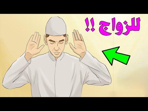 دعاء الاستخارة للزواج تعرف على نص الدعاء و كيفية أداء الصلاة تعبير J تعبير