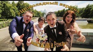 Шоколадный взрыв на свадьбе Романа и Анастасии/Видеосъемка в Алматы/Свадьба в Алматы