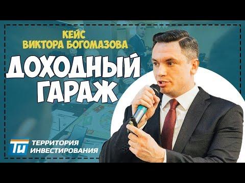 Куда вложить деньги в 2019 году? Куда вложить 100 тысяч рублей? Инвестиции в гаражи в регионе ????