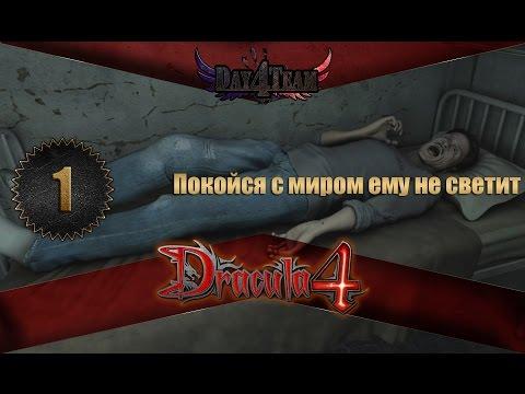 Dracula 4: The Shadow of the Dragon #1 - Покойся с миром ему не светит...(Дракула 4: Тень Дракона)