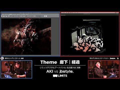 【20分デジタルアートバトル】2019名古屋大会 #07 AKI vs jbstyle.