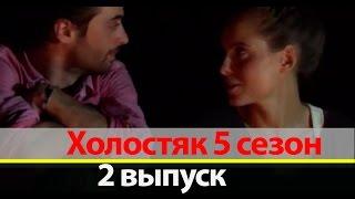 Холостяк 5 сезон 2 выпуск Итоги выпуска от 18.03.2017
