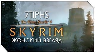 SKYRIM [Mage & Master] - #28 - Нежданчик на маяке