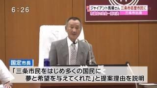 新潟県三条市議会は、三条市出身のジャイアント馬場(馬場正平)氏を全...