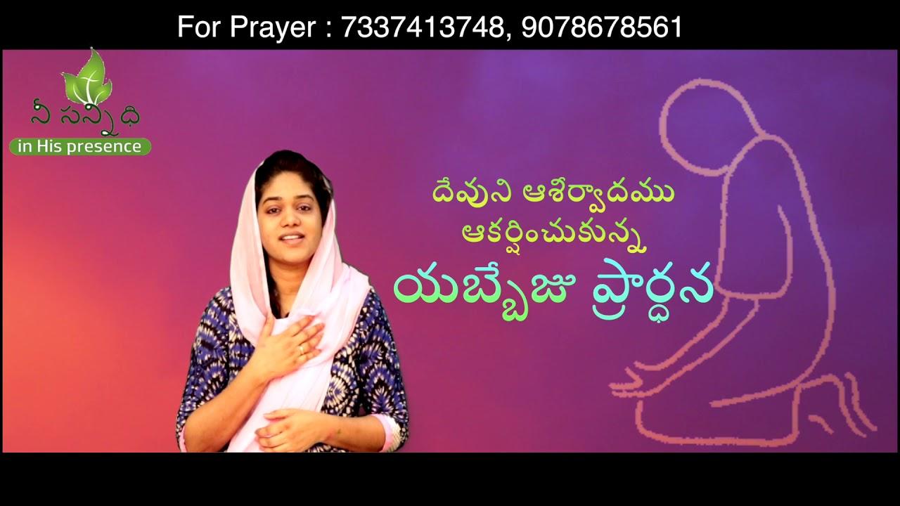 దేవుని ఆశీర్వాదము  ఆకర్షించుకున్న యబ్బేజు ప్రార్ధన   Sis.Divya David Telugu message