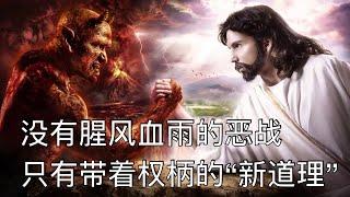 《马可视野》——马可福音(4)没有腥风血雨的恶战,只有带着权柄的新道理