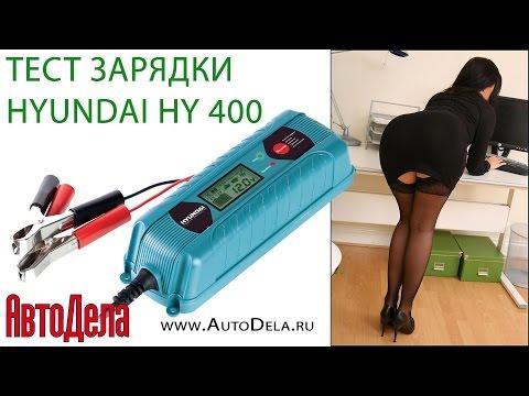 Тестируем зарядку HYUNDAI HY 400