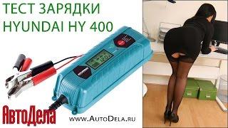 Тестируем зарядку HYUNDAI HY 400 смотреть