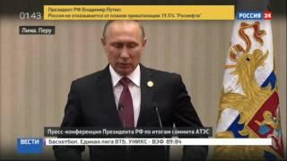 Пресс-конференция президента России в Лиме. Видео