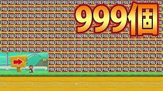 999個のパウブロックを発動させるコースが面白すぎたwwwマリオメーカー2