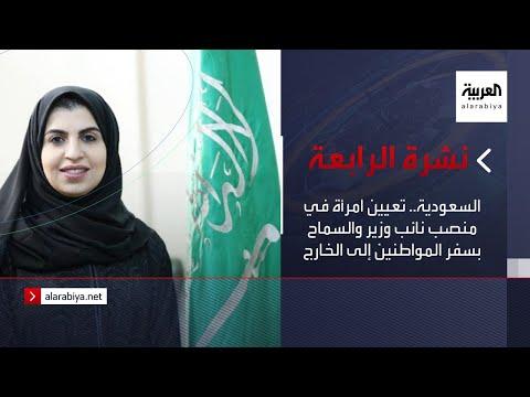 نشرة الرابعة | السعودية.. تعيين امرأة في منصب نائب وزير والسماح بسفر المواطنين إلى الخارج