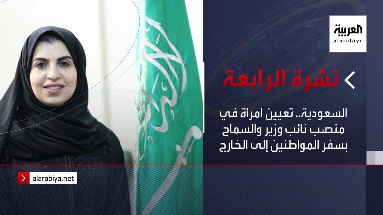 نشرة الرابعة | السعودية.. تعيين امرأة في منصب نائب وزير والسماح بسفر المواطنين إلى الخارج  - 17:58-2021 / 5 / 3