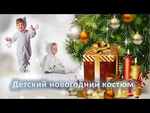 Новогодние карнавальные костюмы для детей . Детские новогодние костюмы для детей смотреть онлайн