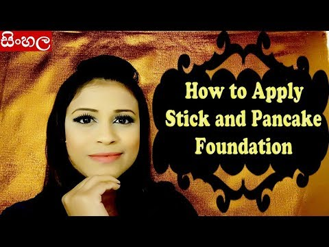 Sinhala how to apply stick and pancake foundation srilankan youtube sinhala how to apply stick and pancake foundation srilankan ccuart Image collections