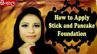 SINHALA How to Apply Stick and Pancake Foundation  (Srilankan)