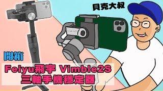開箱Feiyu 飛宇 Vimble 2S 三軸手機穩定器 !#貝克大叔 #高cp值