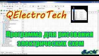 Программа для рисования электрических схем